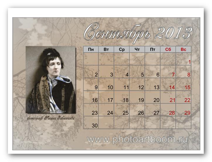 Календарь 2013 Сентябрь