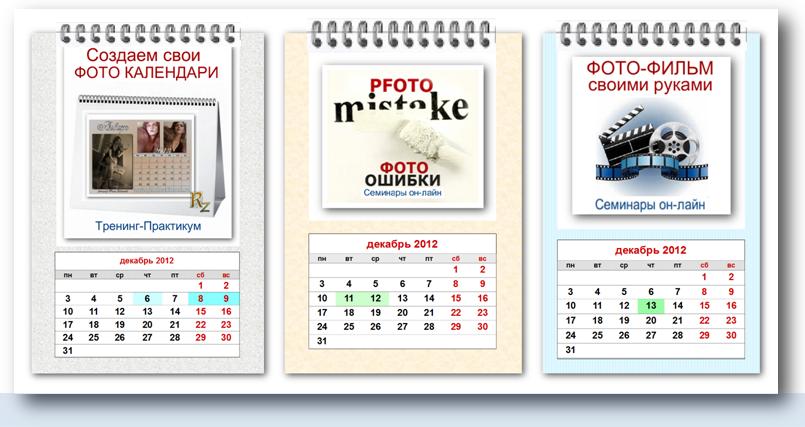 Мои рабочие календари