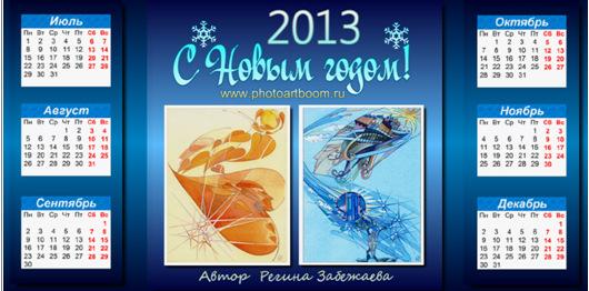 Настольный календарь 2013 2 -е полугодие