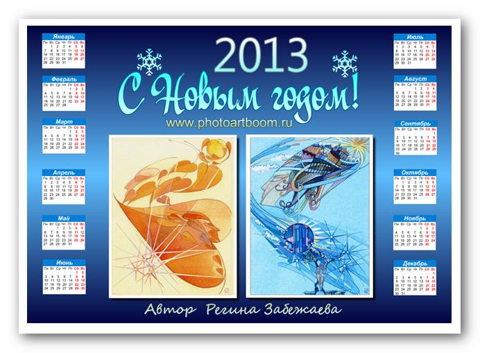 Новогодний календарь на 2013 год