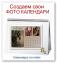 Создаем свои фото календари СЕМИНАРЫ