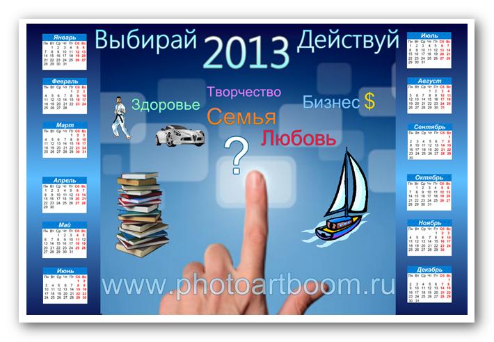 Твой мотивационный календарь 2013 года