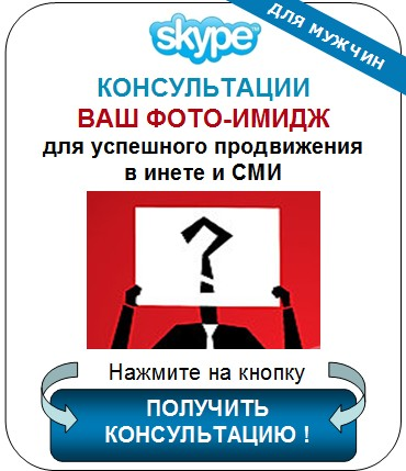 Консультации по ФОТО-ИМИДЖУ